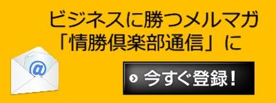 ビジネスに勝つコツとスキルを、メルマガ「【情勝】倶楽部通信」でお届けします。